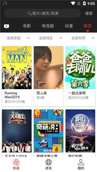 光影app正版官方