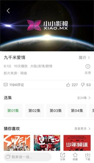 小小影视app官方最新版安装下载