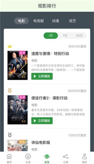 小小影视app官方最新版