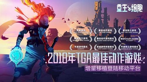 重生细胞破解版永久免费内购游戏中文版