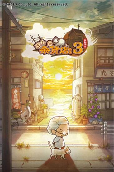 昭和杂货店物语3下载