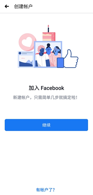 facebook手机版下载安卓版下载中文