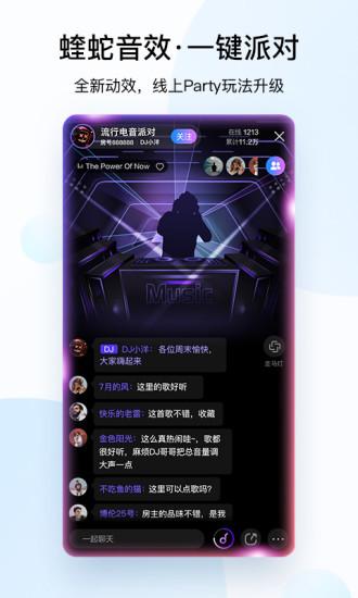 酷狗音乐破解SVIP豪华版下载