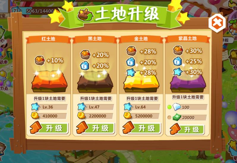 QQ农场手机版下载