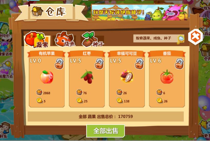 QQ农场下载