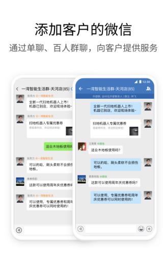 企业微信破解版