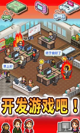 游戏开发物语破解版下载