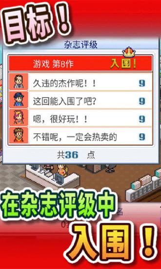 游戏开发物语破解版最新版