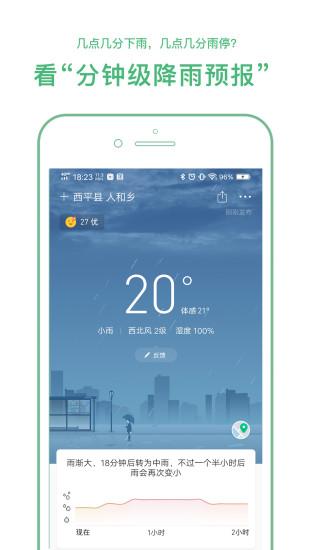 彩云天气app官方版下载