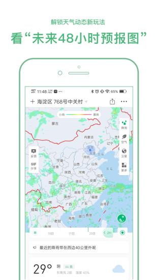 彩云天气app官方版