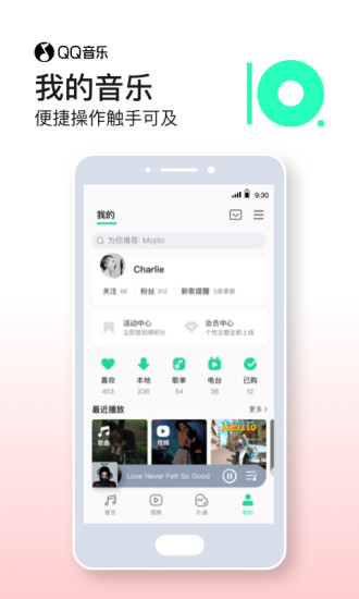 QQ音乐免费下载