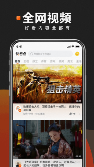 快看点官方app下载V3.20.1.571