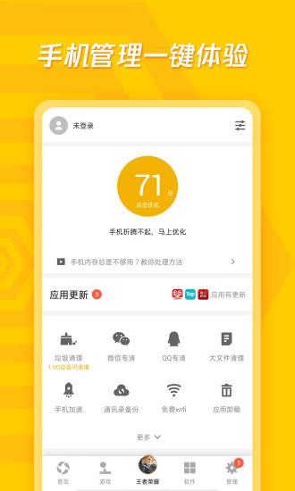 应用宝app安卓版V7.7.3下载