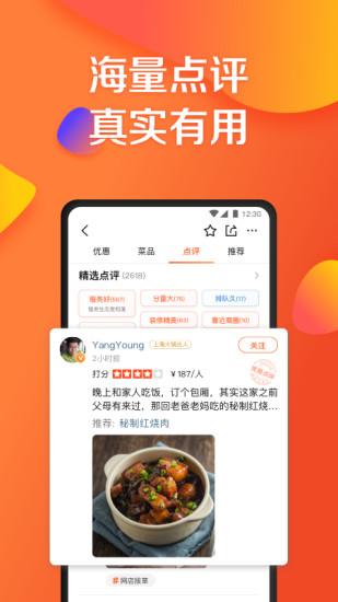大众点评app安卓下载