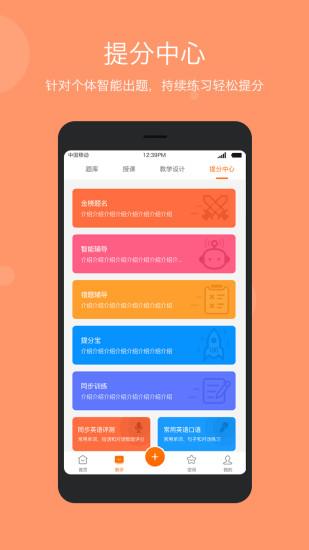 学乐云教学app下载家长版
