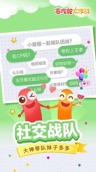 贪吃蛇大作战最新版本下载破解