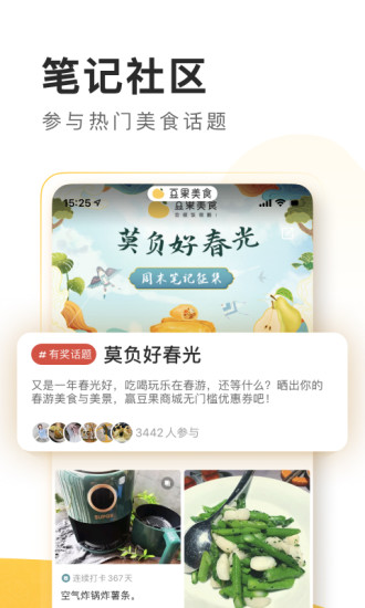 豆果美食app免费下载