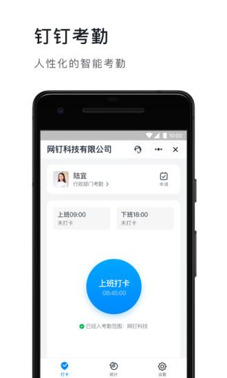 钉钉新职业培训app官方版下载