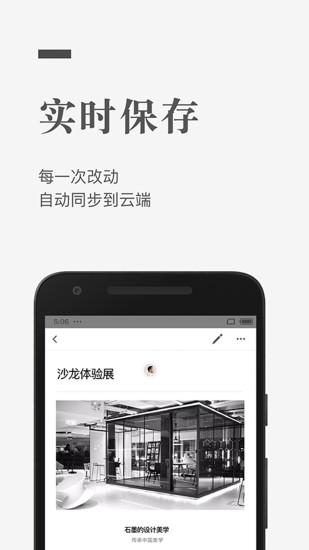 石墨文档app下载安装