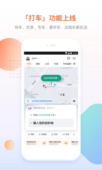 滴滴出行app最新官方下载免费