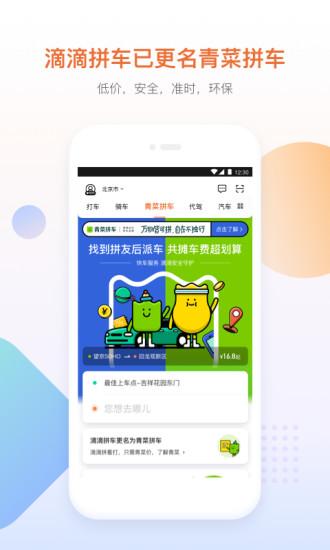 滴滴出行app最新官方下载安装