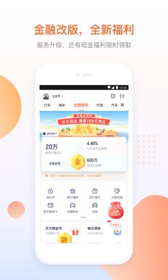 滴滴出行app最新官方下载
