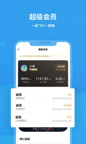 飞常准app最新版本下载安装