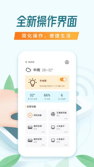 万能空调遥控器app