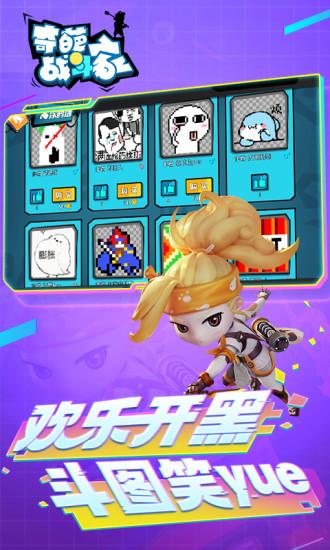 奇葩战斗家破解版下载