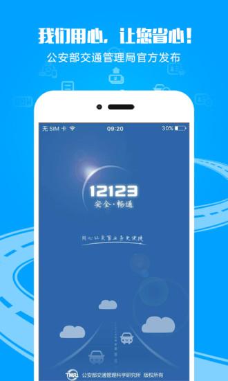 交管12123app免费下载最新版