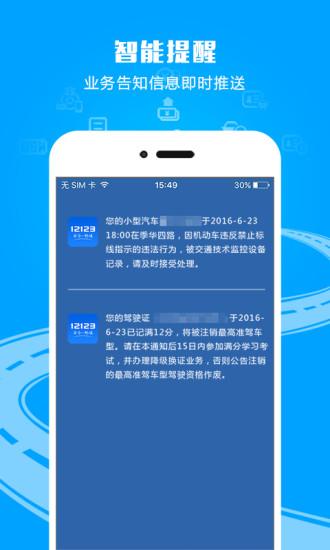 交管12123app免费下载安装app