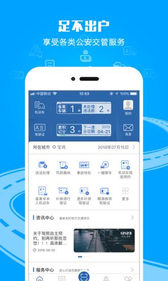 交管12123最新版本下载app安装