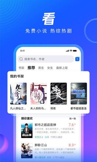 QQ浏览器新版下载安装2021