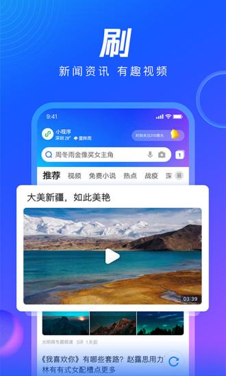 QQ浏览器新版下载安装免费